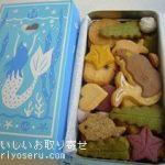 アンデルセンの人魚クッキー