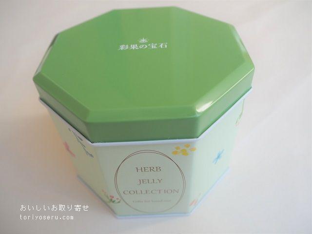 彩果の宝石のハーブ缶