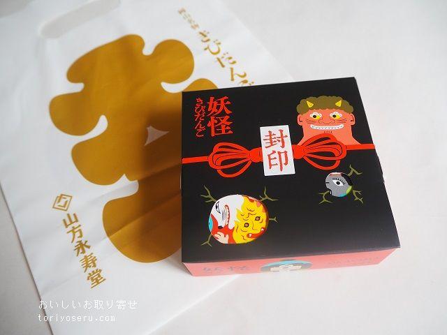 山方永寿堂の妖怪きびだんご