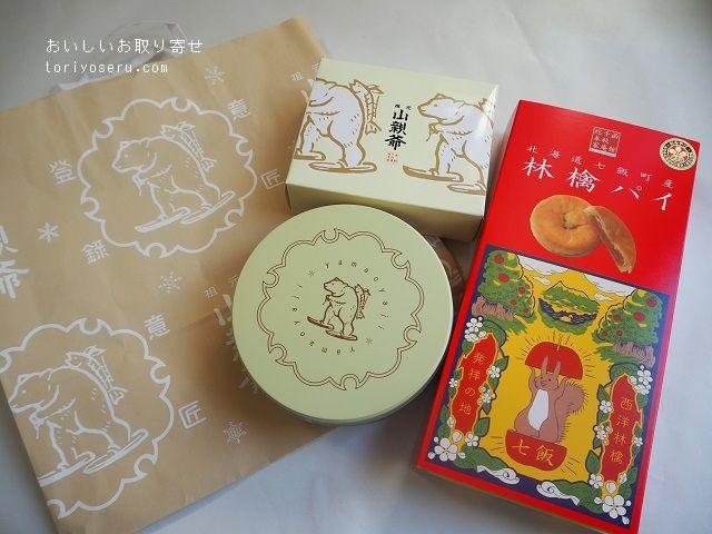 千秋庵総本家の山親爺・林檎パイ