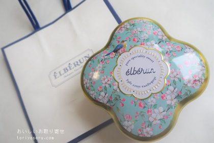 エルベランのパルミエ缶