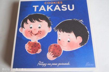 CHOCOLATERIE TAKASUのチョコレートクッキー