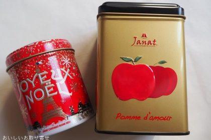 ジャンナッツのクリスマスブレンド・ポムダール