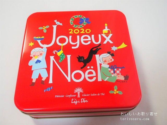 レピドールクリスマスクッキー缶2020