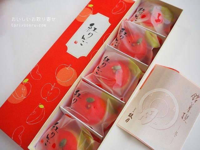 京菓子 鼓月の紅りんご