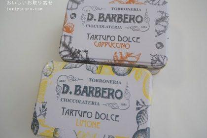 バルベロのトリュフチョコレート(レモン缶、カフェオレ缶)