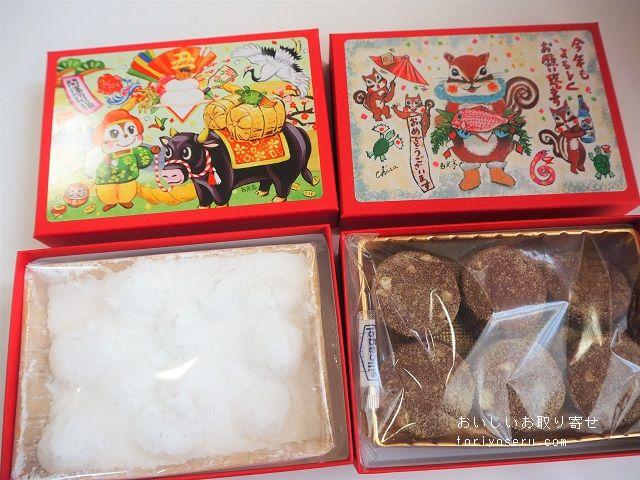 西光亭のくるみクッキー、チョコマカダミアクッキー(正月)