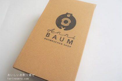 バウムクーヘン専門店アニバウムのカットバウムプレーン