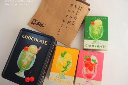 メリーチョコレートのアソート缶