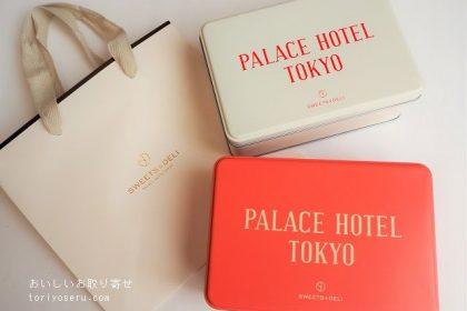 パレスホテル東京のクッキー缶(
