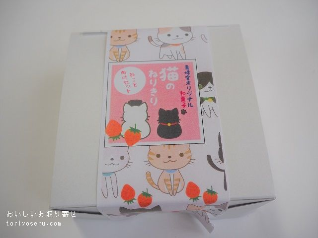 青峰堂の猫の練り切り(猫と肉球)