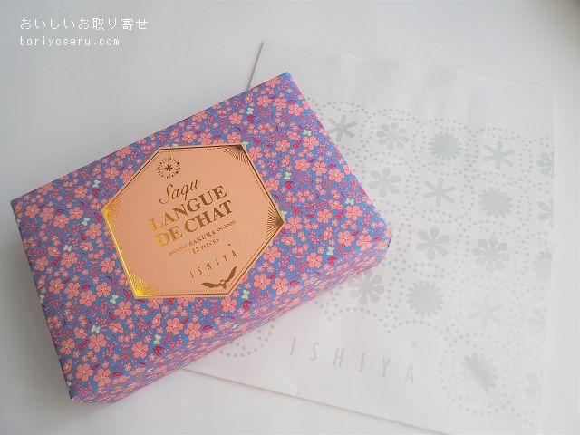 イシヤ製菓(イシヤ)の桜のラングドシャ