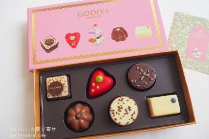 GODIVAゴディバのティータイムセレクション