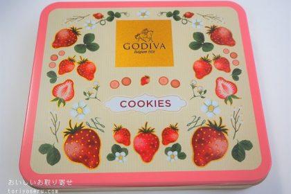 GODIVAゴディバのあまおう苺クッキーアソート缶