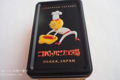 コバトパン工場の浪漫缶小唄 其ノ壱