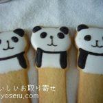 アンファン動物占いクッキー
