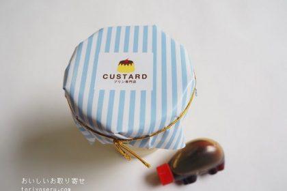 プリン専門店Custardのカスタードカスタードプリン