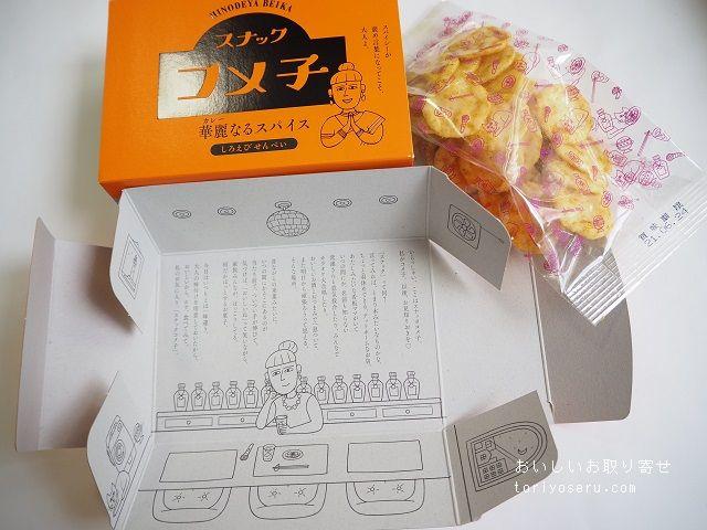しろえびせんべい屋のスナックコメ子6箱セット