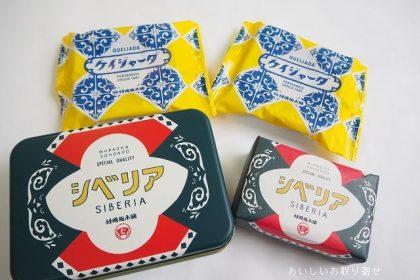 村岡総本舗のシベリア缶・ケイジャーダ