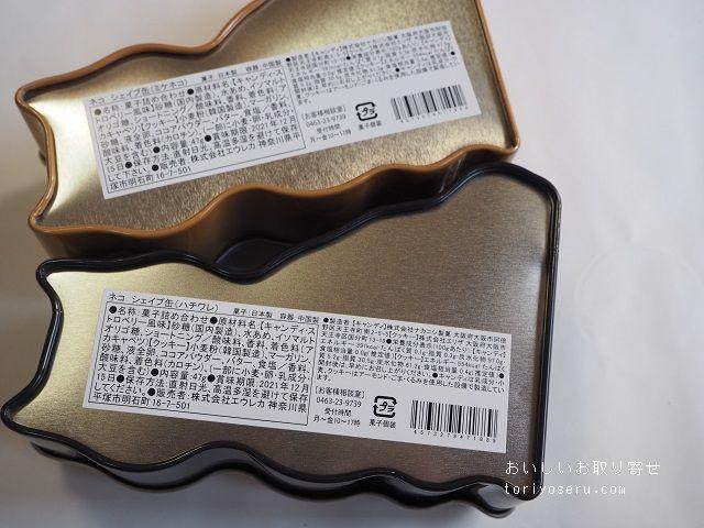 エウレカのネコシェイプ缶(ハチワレ・ミケネコ)